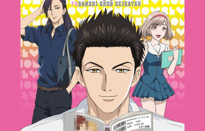 REVIEW: The High School Life of a Fudanshi